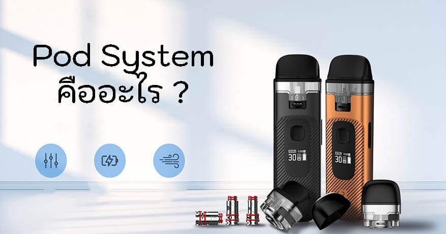 what is pod system