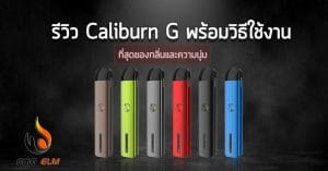 Caliburn G Review